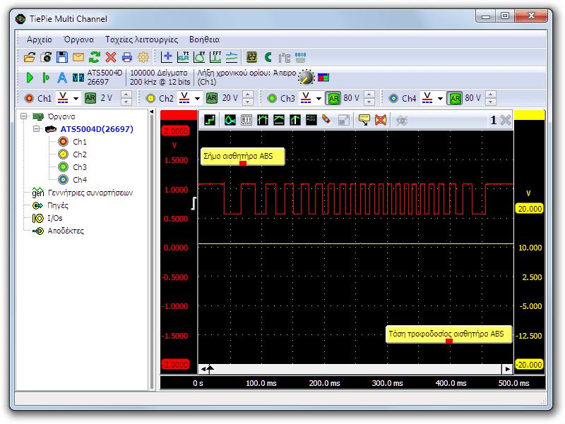 Μέτρηση με παλμογράφο του αισθητήρα ABS φαινομένου Hall, με 2 καλώδια